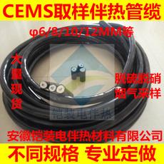 安徽鎧裝 耐腐伴熱采樣復合管 蒸汽取樣伴熱管 CEMS加熱管纜 尾氣分析采樣管線 一體化電加熱管