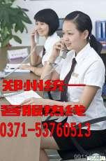 郑州市【火王燃气灶】售后维修电话