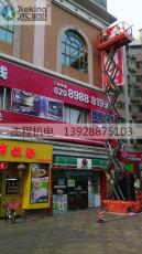 广告牌安装用升降平台出租,12米自走剪叉升降平台出租