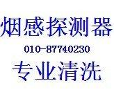 探测器清洗,北京感烟探测器清洗公司