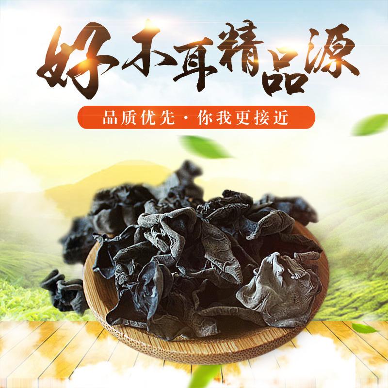 大山合椴木野生小黑木耳 菌菇单片秋木耳 大量批发
