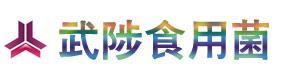 武陟县食用菌生产基地