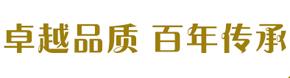 淄博廷宇经贸有限公司