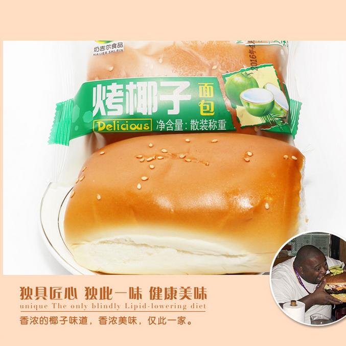 供应 香椰奶酪面包3800g休闲零食奶吉尔面包早餐食品面包小吃零食蛋糕
