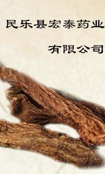 民乐县宏泰药业