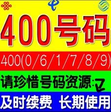 深圳400电话办理助力企业拓展市场领域