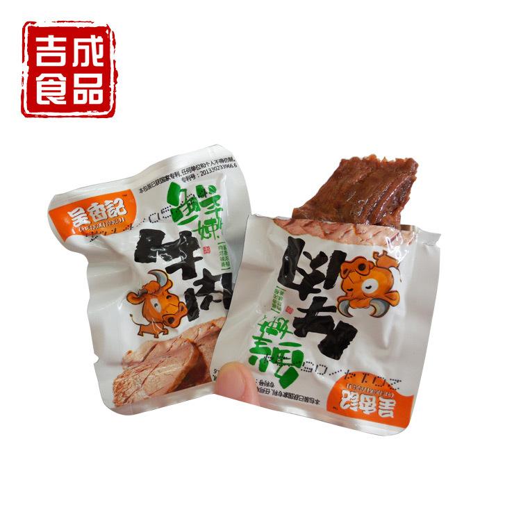 呈香记 卤制精品 鲜嫩牛肉 肉烂味美酱香浓郁肉类散装零食 10斤