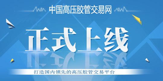 中国高压胶管交易网