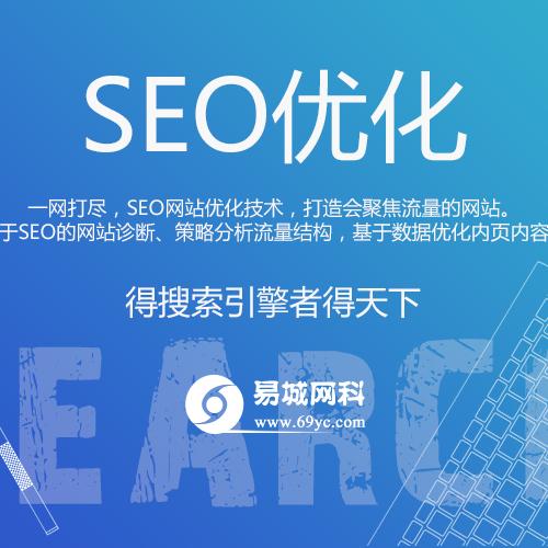 武汉网站优化认准易城网科 十年SEO经验丰富 网站优化外包