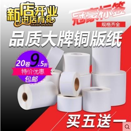 铜版纸不干胶标签32 19 4050607080 100条码打印仓库物流价格贴纸