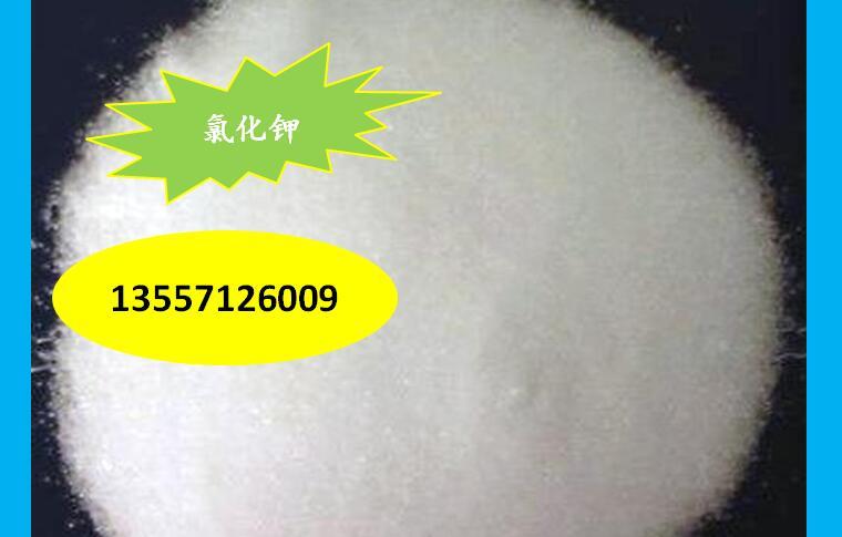 贵州贵阳精致结晶氯化钾肥批发|六盘水农业级氯化钾销售