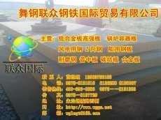§15Mo3§容器板一级代理 现货期货 舞钢联众