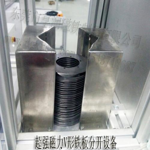 V形强力铁板分层器 定做V形永磁磁性分张器 圆环铁板分料器
