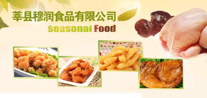 莘县穆润食品有限公司