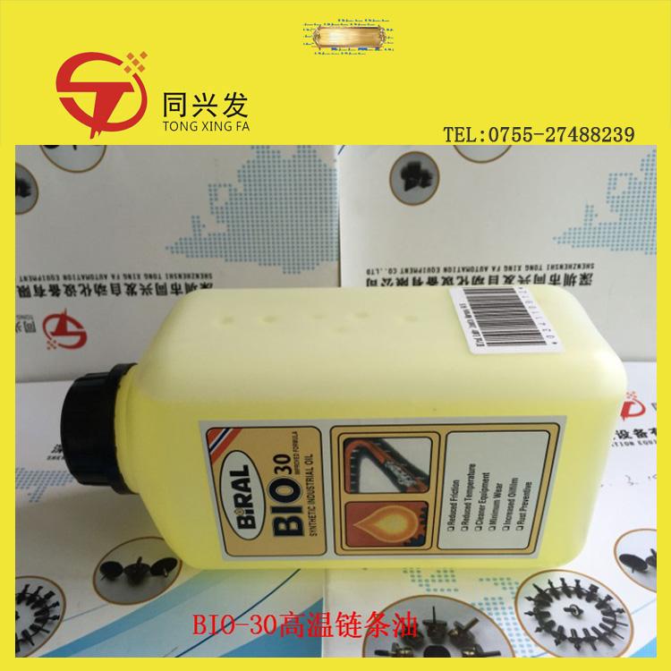 同兴发供应BIO-30 高温链条油