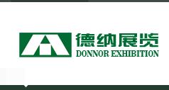 上海德纳展览服务有限公司