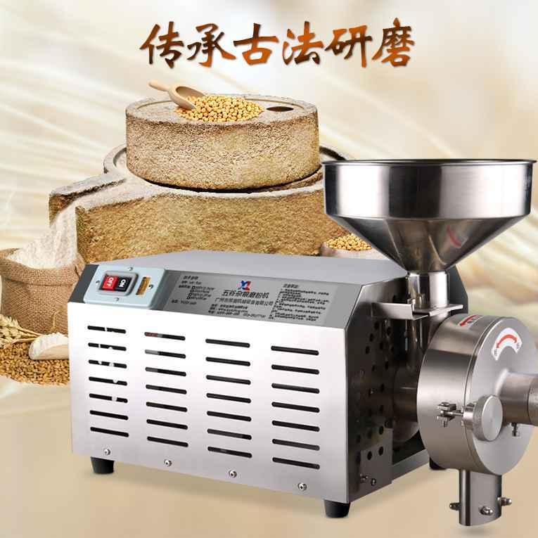 五谷杂粮磨粉机芝麻磨粉机厂家生产家用打粉机价格