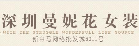 深圳市曼妮花服装有限公司
