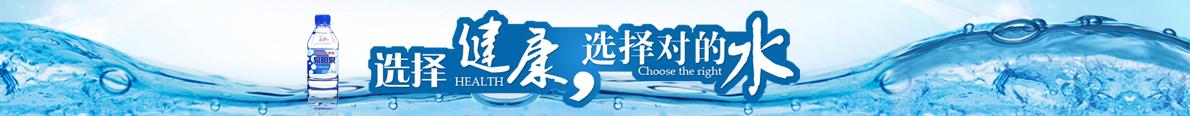 泉阳泉矿泉水活动