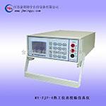 MY-ZJF-4热工仪表校验仿真仪  质优价廉