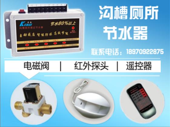 高位水箱感应器|高位水箱节水器|水箱式厕所节水器|厕所节水设备