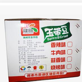 高品质盐焗营养玉带豆系列 美味特产玉带豆