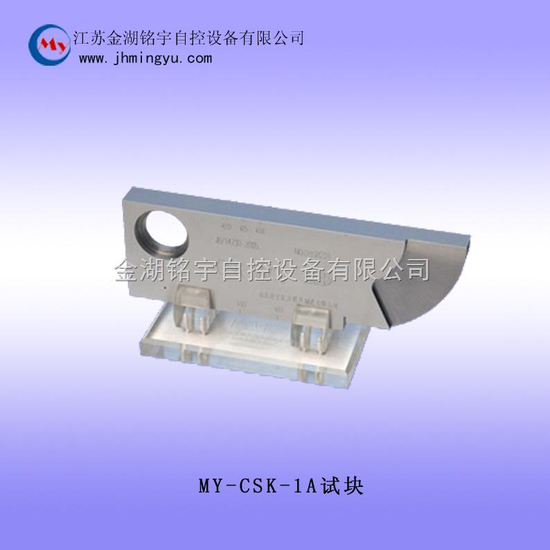 MY-CSK-1A试块供超声波探伤试块  质优价廉