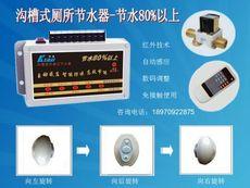 沟槽节水器|科海感应节水器|公厕全自动感应器|智能节水控制器