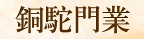 洛阳铜驼门业有限公司