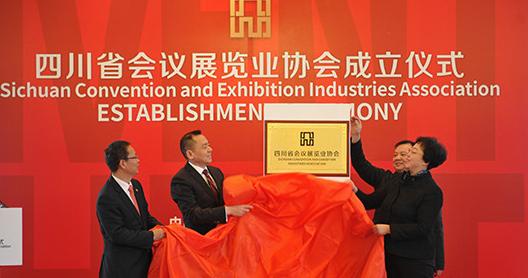 四川省会议展览业协会成立