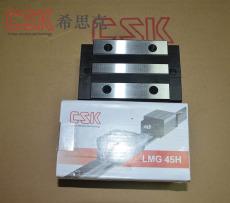 台湾CSK原装进口LMG45H四方高组装型