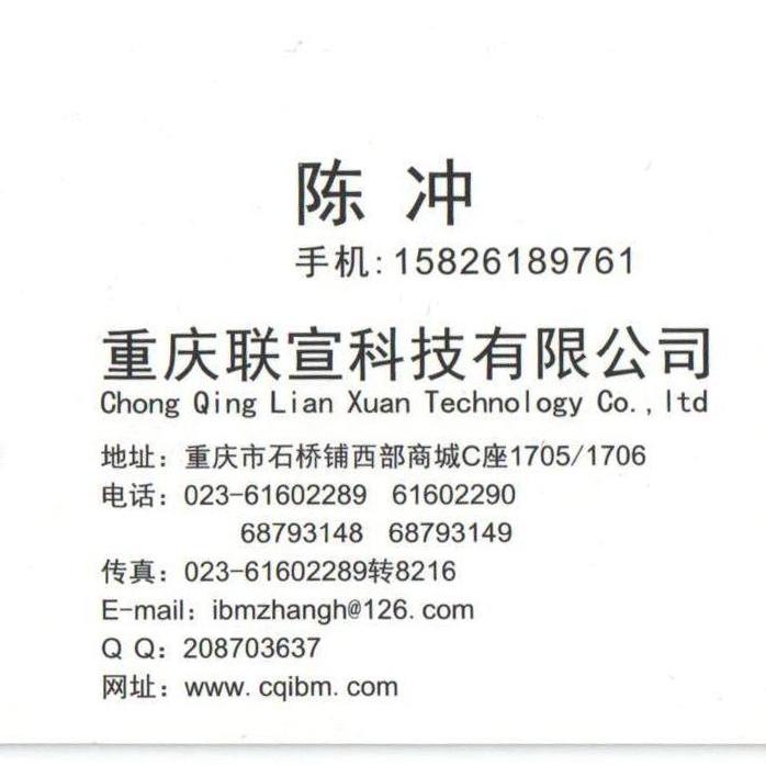 重庆IBM服务器配件供应服务器管理金牌代理商