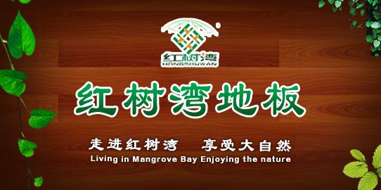 红树湾地板-宿州市东大木业有限公司