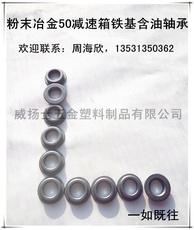 粉末冶金50减速箱铁基含油轴承
