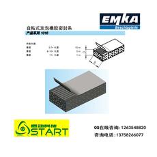 1016-16自粘式密封胶条EMKA爱姆卡