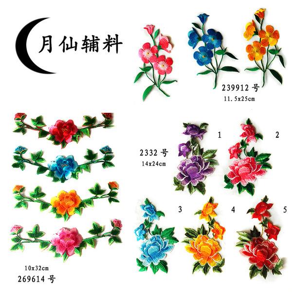 【月仙辅料】牡丹刺绣花 牡丹花布贴 装饰品绣花布贴厂家直销