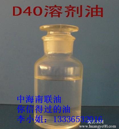 茂名D40溶剂油D40白电油指标环保200号溶剂油
