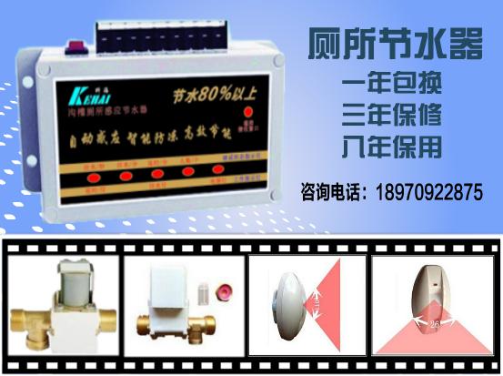 环保节水设备|节水设备|节水器|厕所感应器|公共厕所节水器