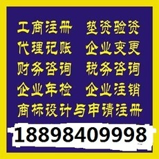广州花都公司注册 做账报税代理 公司转让代理 工商注册代理