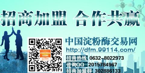 中国淀粉酶交易网成上海淀粉展合作媒体