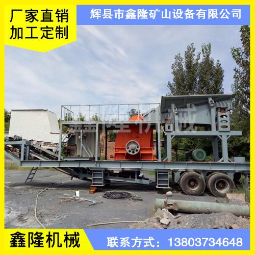 新乡厂家生产移动破碎站 鑫隆移动式破碎机 专业品质 移动破碎设备