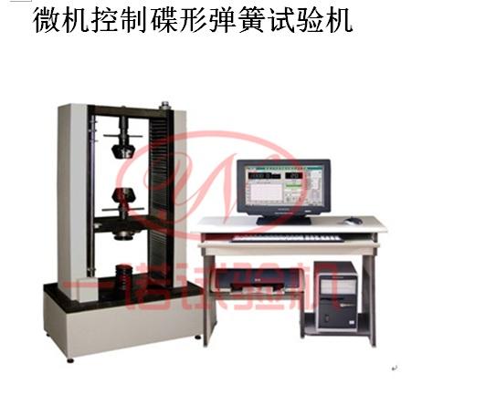 微机控制蝶形弹簧压力试验机最新出厂价