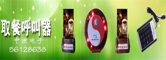 餐厅呼叫器北京点餐呼叫器