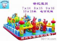 华豫大型充气玩具世纪宝贝乐园|玩法多|安全刺激小朋友的*爱