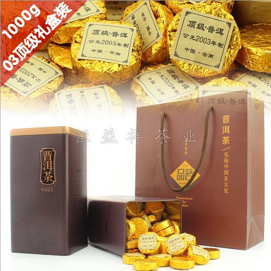 供应 云南普洱茶 2003年顶级 普洱熟茶 高香迷你小沱茶 1Kg礼盒装 茶叶