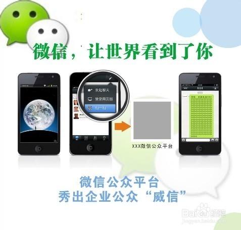 广州微信公众号代运营|微信运营推广|微营销服务