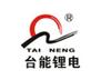 河南台能光电科技有限公司