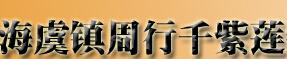 常熟市海虞镇周行千紫莲针织服饰厂