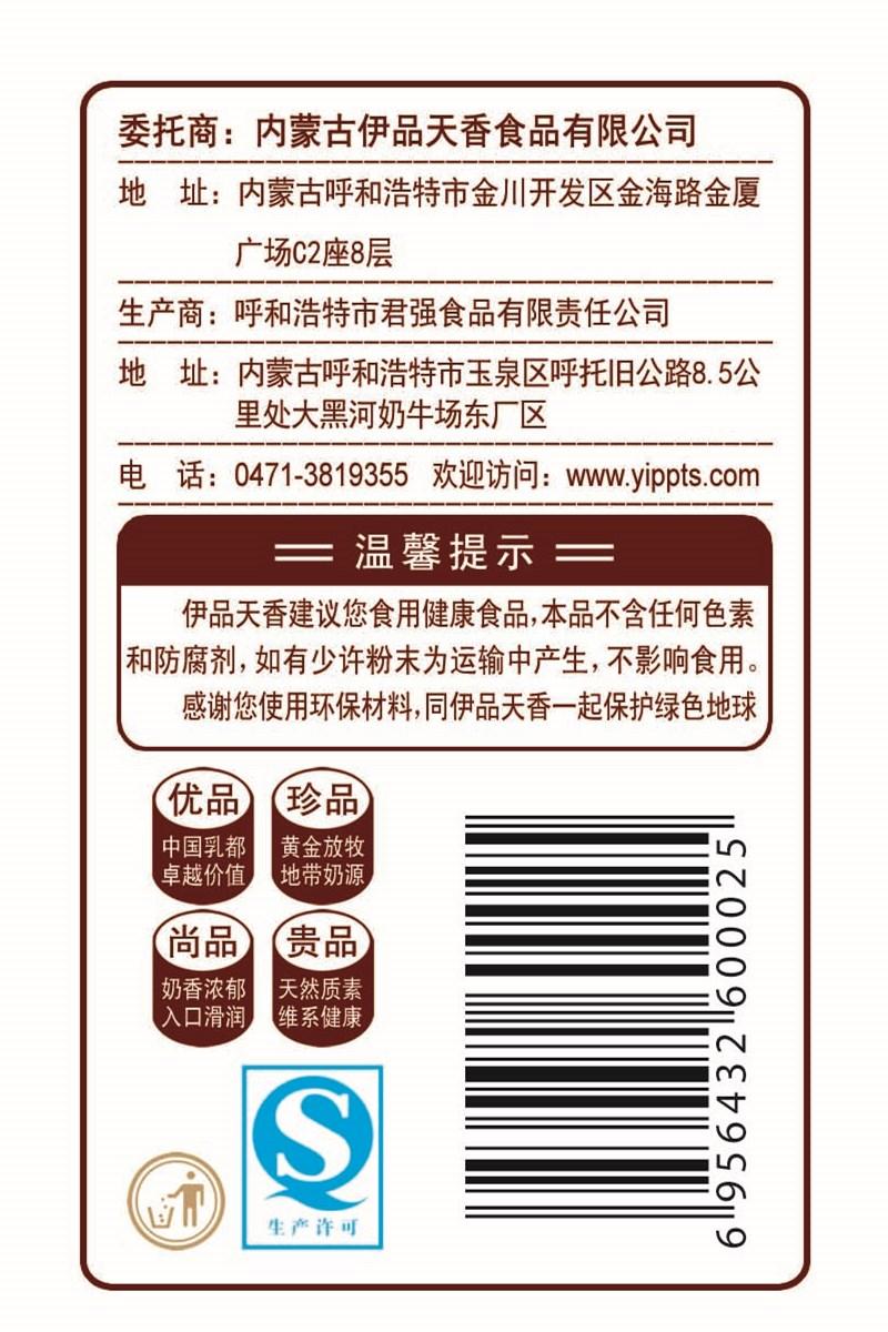 伊品天香 含乳固态成型制品 巧克力夹心 奶香浓郁 入口滑润 288gX1罐