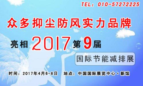 众多抑尘防风实力品牌 亮相2017第九届
